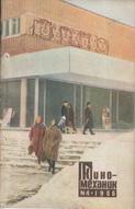 Киномеханик №4 1966 г.