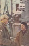 Киномеханик №5 1966 г.