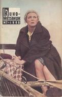 Киномеханик №7 1966 г.