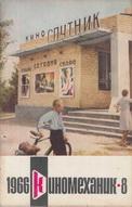 Киномеханик №8 1966 г.