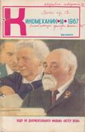 Киномеханик №10 1967 г.