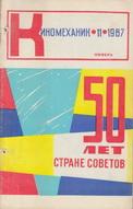 Киномеханик №11 1967 г.