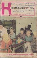 Киномеханик №12 1967 г.