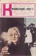Киномеханик №1 1967 г.