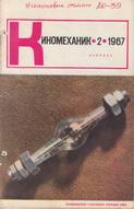 Киномеханик №2 1967 г.