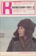 Киномеханик №3 1967 г.