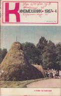 Киномеханик №4 1967 г.