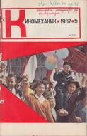 Киномеханик №5 1967 г.