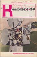Киномеханик №6 1967 г.