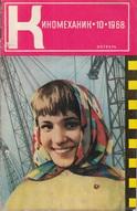Киномеханик №10 1968 г.
