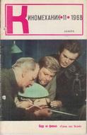 Киномеханик №11 1968 г.