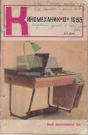 Киномеханик №12 1968 г.