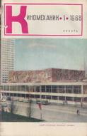 Киномеханик №1 1968 г.