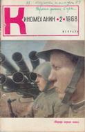 Киномеханик №2 1968 г.