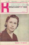 Киномеханик №3 1968 г.