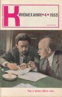 Киномеханик №4 1968 г.