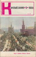 Киномеханик №5 1968 г.