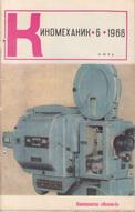 Киномеханик №6 1968 г.