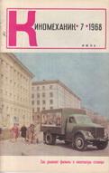 Киномеханик №7 1968 г.