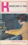 Киномеханик №8 1968 г.