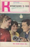 Киномеханик №9 1968 г.