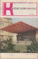 Киномеханик №10 1969 г.