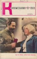 Киномеханик №11 1969 г.