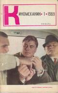 Киномеханик №1 1969 г.