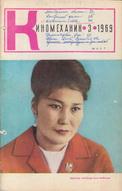 Киномеханик №3 1969 г.