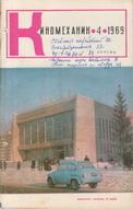 Киномеханик №4 1969 г.