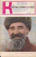 Киномеханик №5 1969 г.