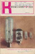 Киномеханик №6 1969 г.