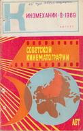 Киномеханик №8 1969 г.