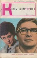Киномеханик №9 1969 г.