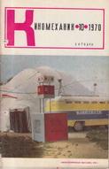 Киномеханик №10 1970 г.