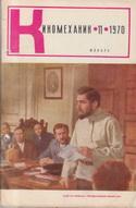 Киномеханик №11 1970 г.