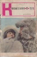 Киномеханик №12 1970 г.