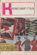 Киномеханик №1 1970 г.
