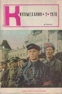 Киномеханик №2 1970 г.
