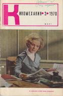 Киномеханик №3 1970 г.