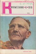 Киномеханик №6 1970 г.