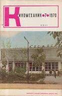 Киномеханик №7 1970 г.