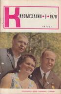 Киномеханик №8 1970 г.