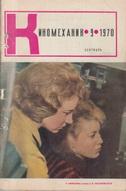 Киномеханик №9 1970 г.