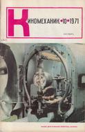Киномеханик №10 1971 г.