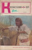 Киномеханик №11 1971 г.