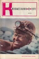 Киномеханик №12 1971 г.