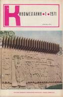 Киномеханик №1 1971 г.