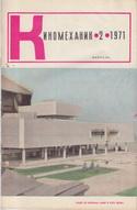 Киномеханик №2 1971 г.