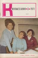 Киномеханик №3 1971 г.